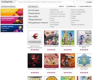 Сообщества сайта fotostrana.ru