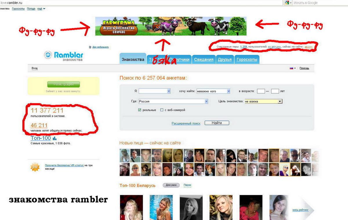 удалить анкету на сайте знакомств рамблер
